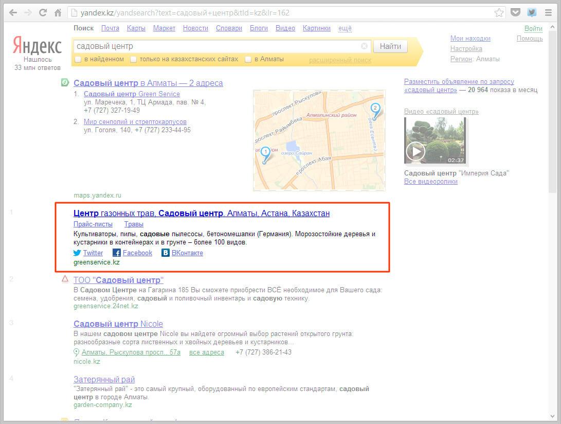 Контекстная реклама оптимизация под поисковые системы ervice/photo интернет-реклама перспективы