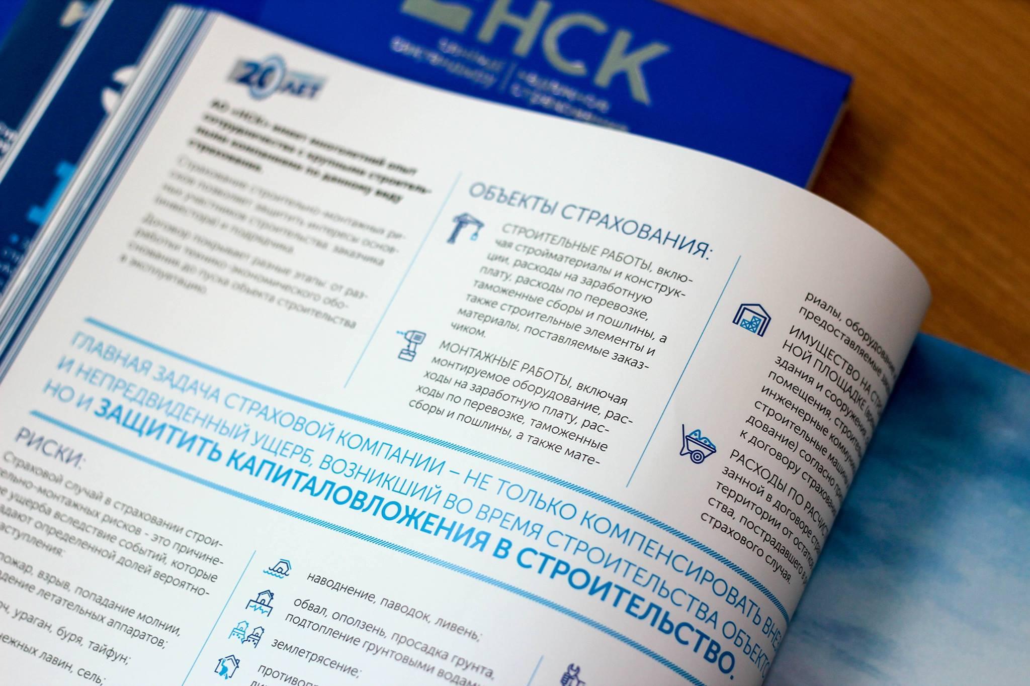 Разработка годового отчета для АО «НСК»