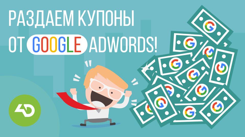Бесплатные купоны от Google Adwords (Гугл Адвордс)