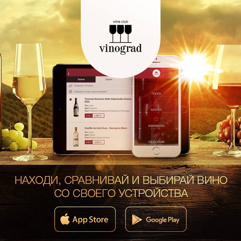 Разработка мобильных приложений в Казахстане